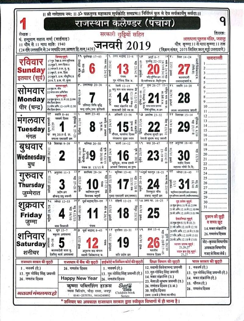 Buy Rajasthan Calendar / Panchang 2019/ Hindu Calendar With P C Shabadimath Kannada Calendar 2019