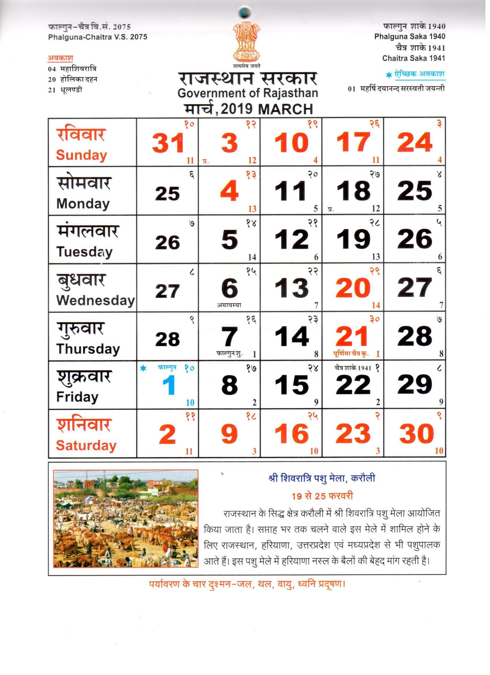 Calendar 2010 Calendar 2019 Ka Hindi Mein