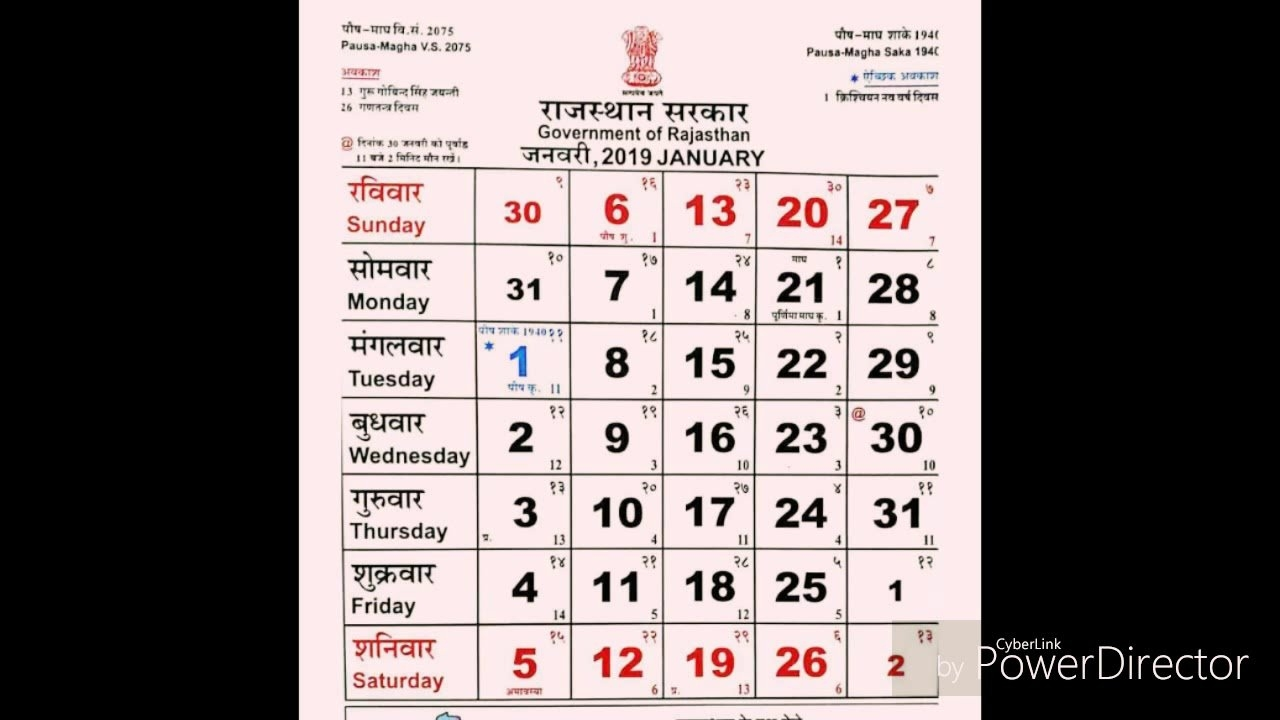 Calendar 2019 || January To December ||Rajasthan Government Calendar 2019 Rajasthan