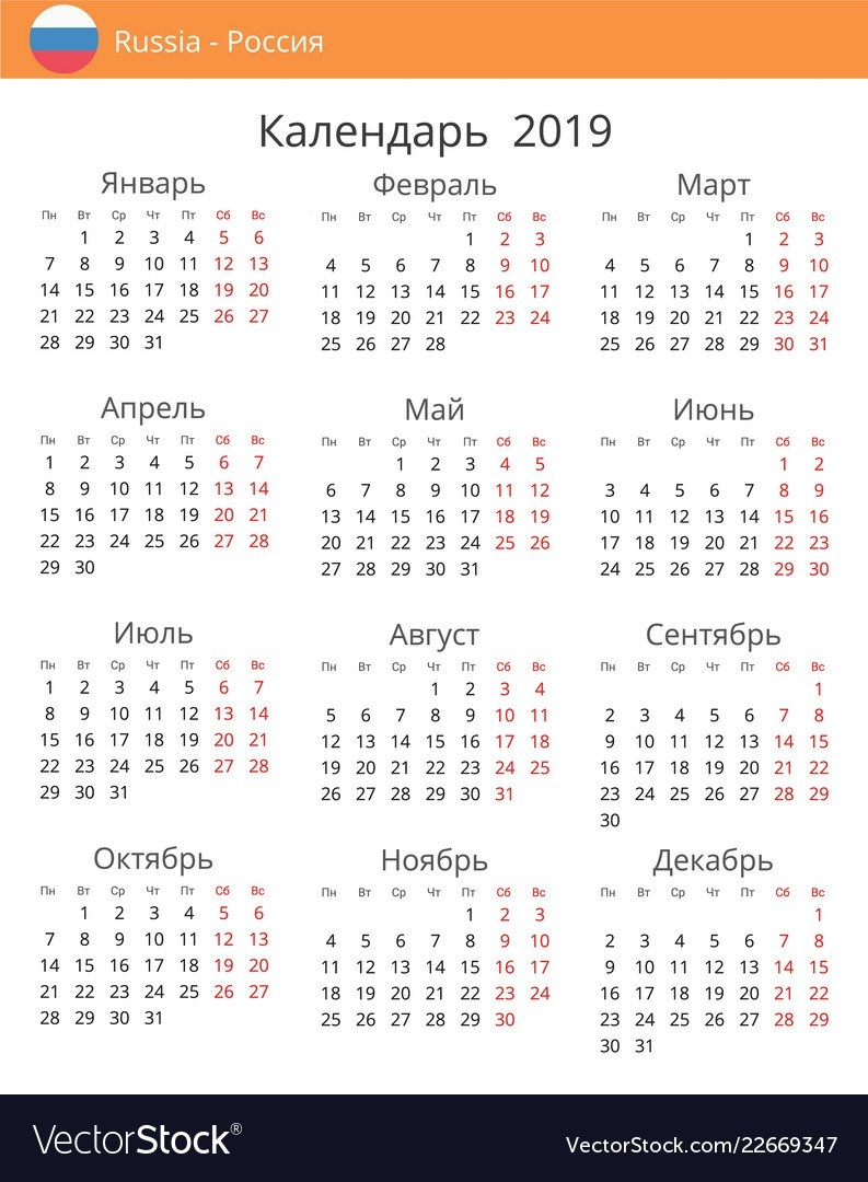 Calendar 2019 Year For Russia Country Royalty Free Vector Calendar 2019 Russia