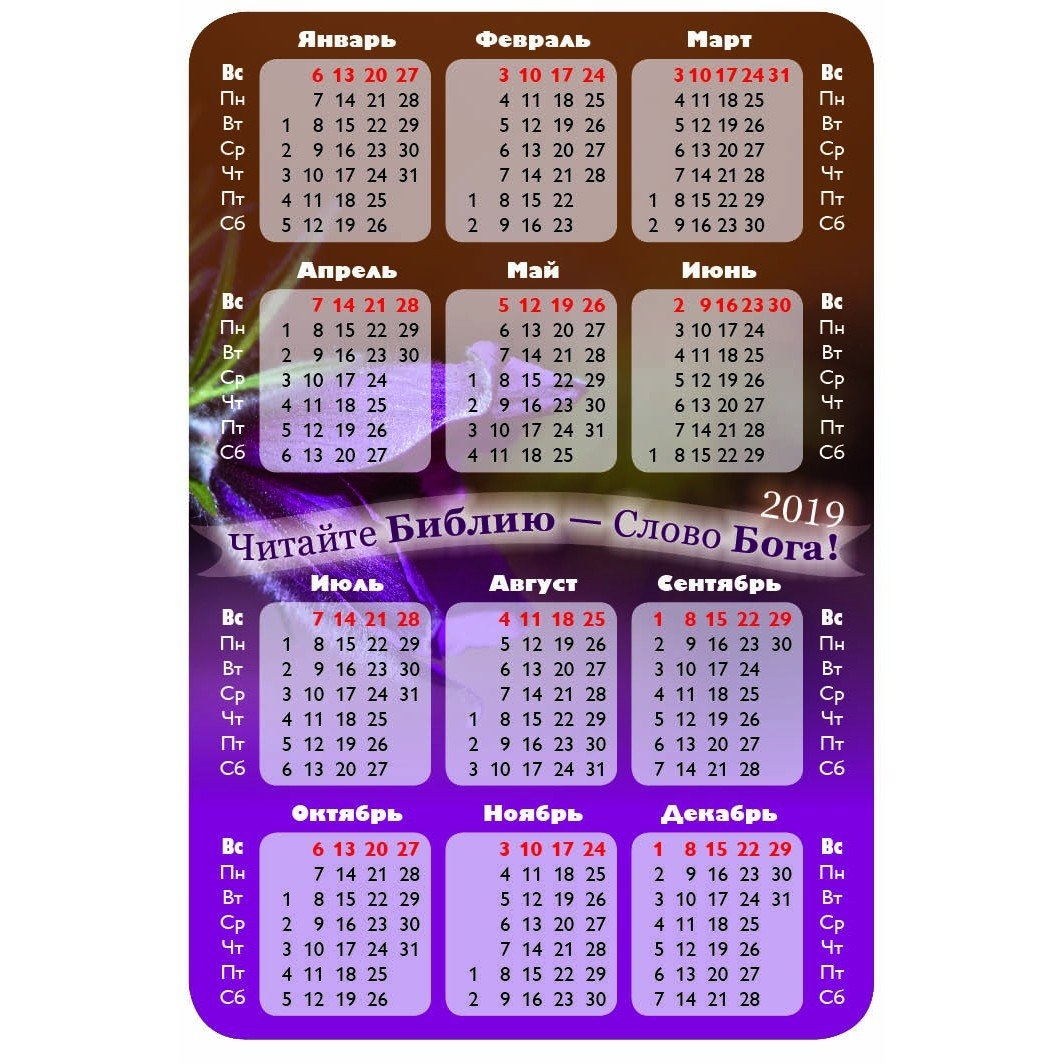 Day Of Salvation 2019, Wallet Calendar (Russian) - Wallet Calendar Calendar 2019 Russia