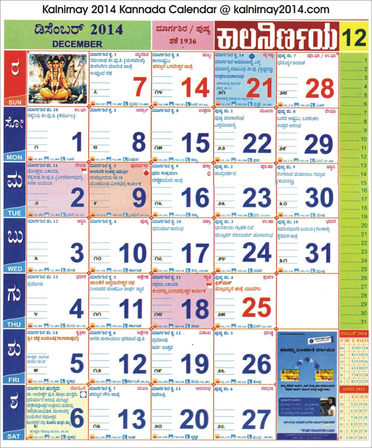 December 2014 Kannada Kalnirnay Calendar | 2014 Kannada Kalnirnay Calendar 2019 Kannada