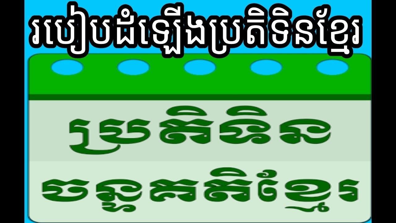 របៀបដំឡើងប្រតិទិនខ្មែរ( How To Install Khmer Calendar 2019 Khmer