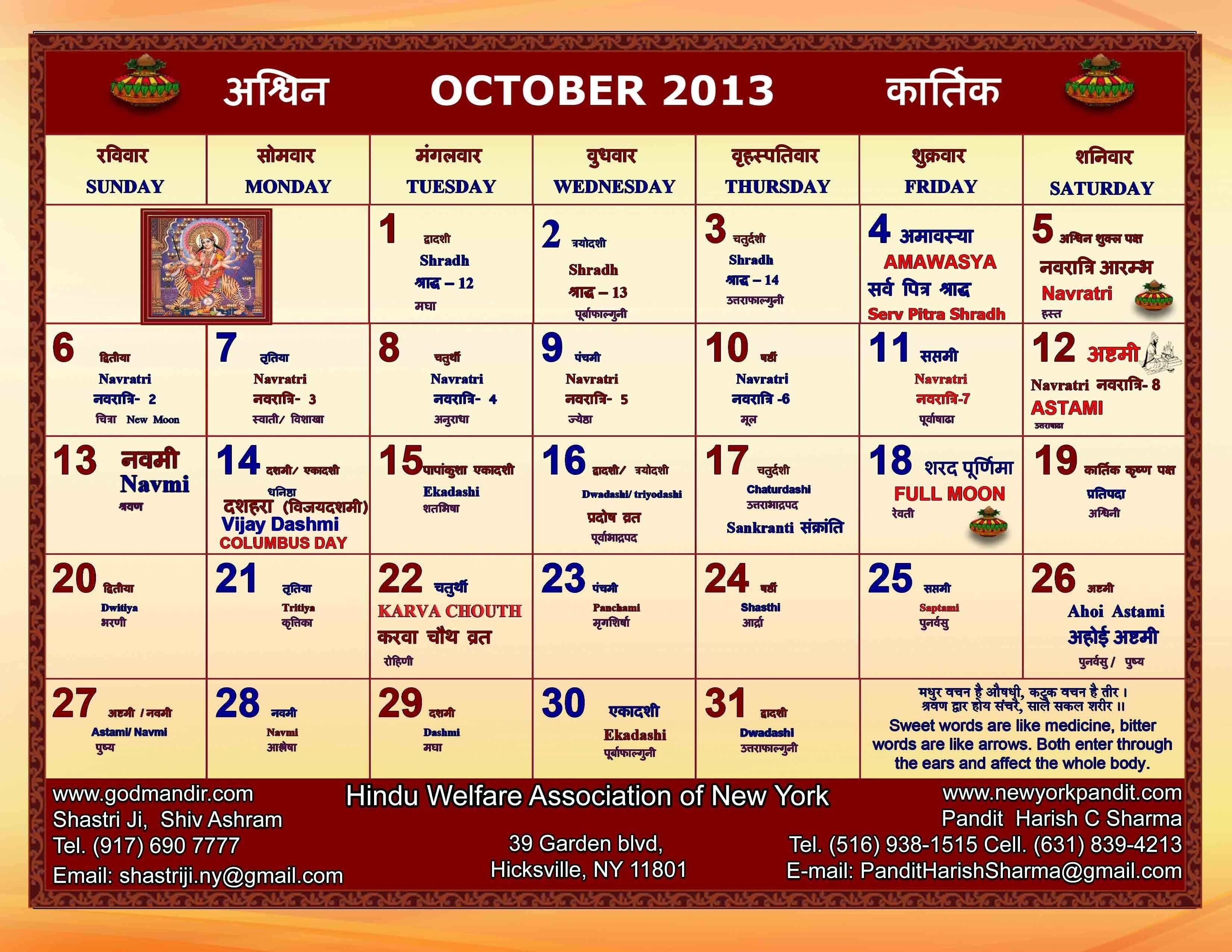 February 2019 Gujarati Calendar | Template Calendar Printable Calendar 2019 Gujarati