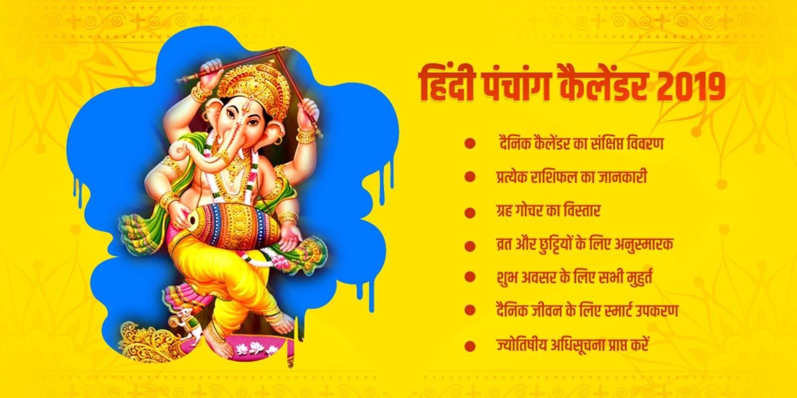 Hindi Calendar For Android - Apk Download Calendar 2019 Ramnarayan Panchang Pdf