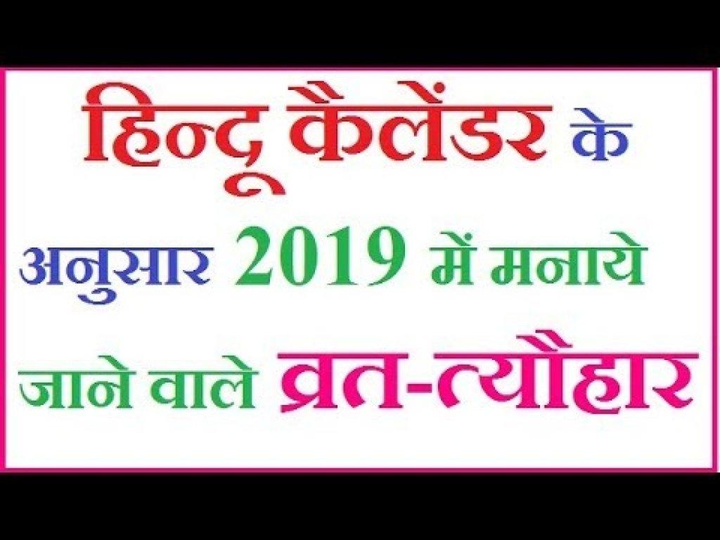 Hindu Calendar Of 2019 With Festivals | 2018 Calendar Template Design Calendar 2019 Vrat