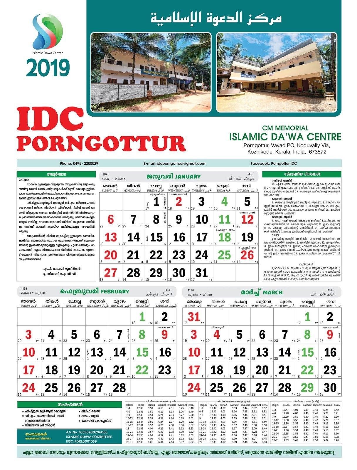 Image Gallery : Calendar 2019 Ck Design Parambil Peedika C&k Calendar 2019
