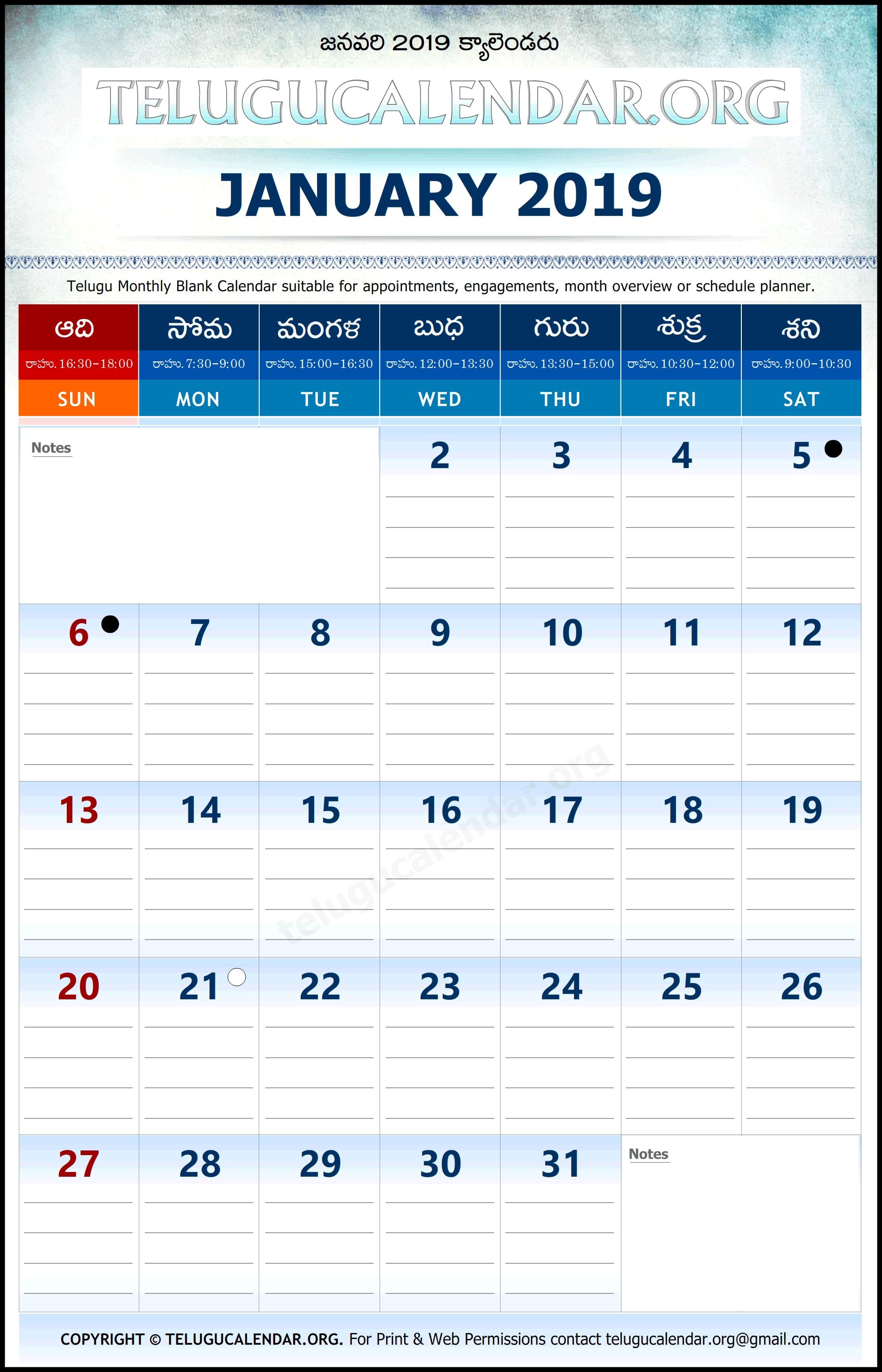 January 2019 Telugu Calendar Planner | 150+ January 2019 Calendar Calendar 2019 Telugu