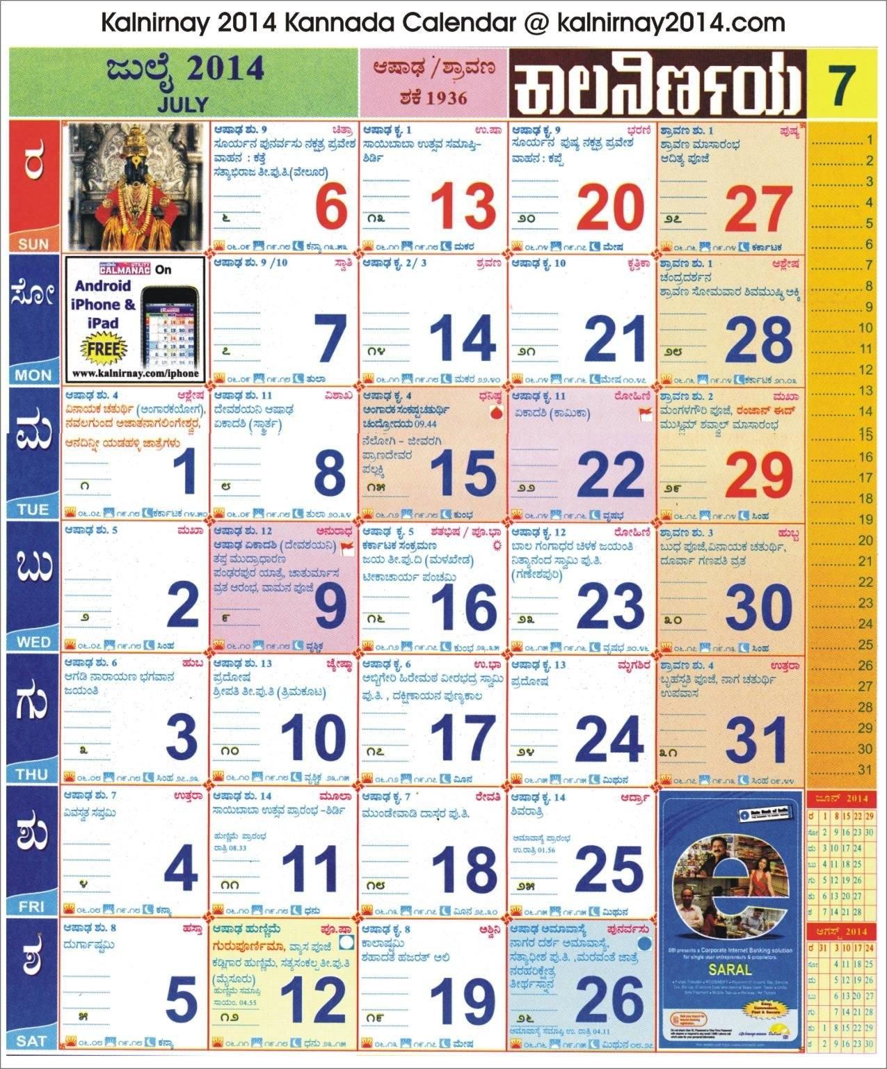 July 2014 Kannada Kalnirnay Calendar | 2014 Kannada Kalnirnay P C Shabadimath Kannada Calendar 2019
