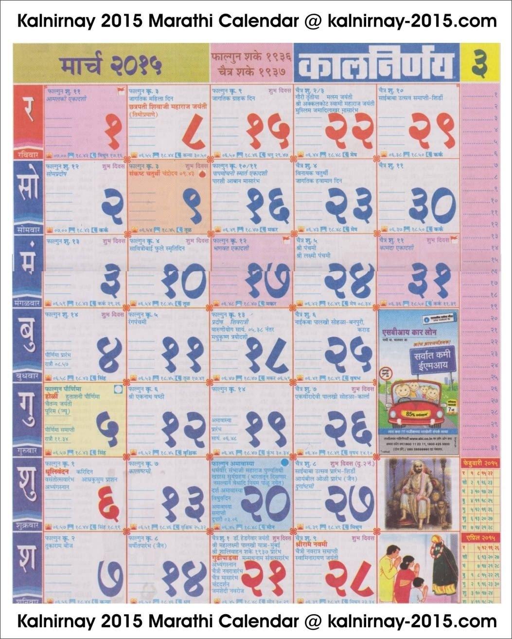 Kalnirnay Calendar March 2019 Marathi | Template Calendar Printable Calendar 2019 Kalnirnay March