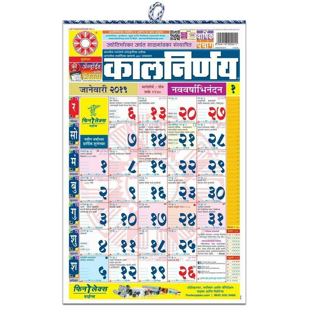 Kalnirnay Panchang Calendar 2019 Marathi | Ebay Calendar 2019 Ebay