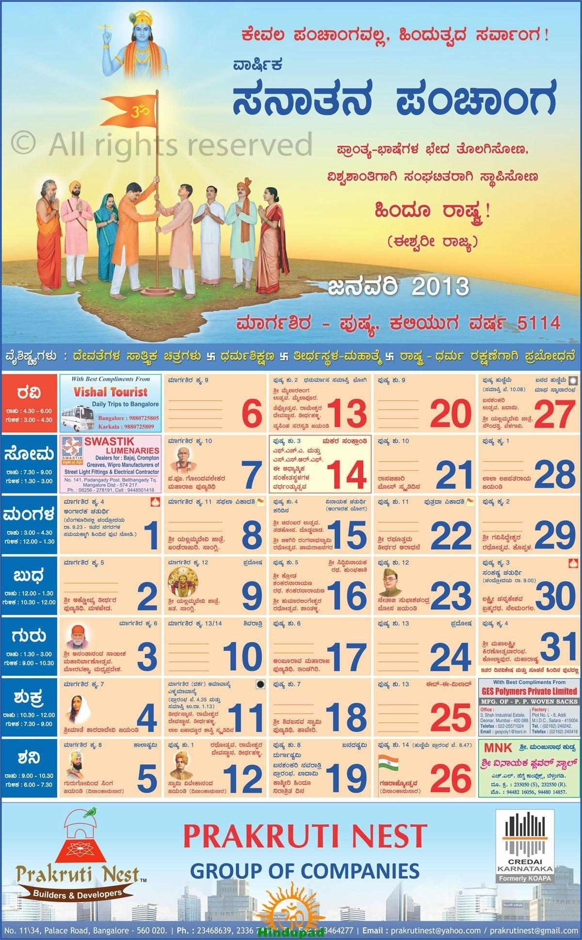 Kannada Sanatan Panchanga 2019 - Hindupad Calendar 2019 Karnataka