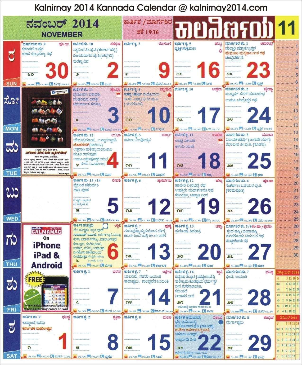 Mahalakshmi Calendar 2019 Pdf Kannada Calendar 2017 Pdf Calendar Calendar 2019 Kannada Pdf