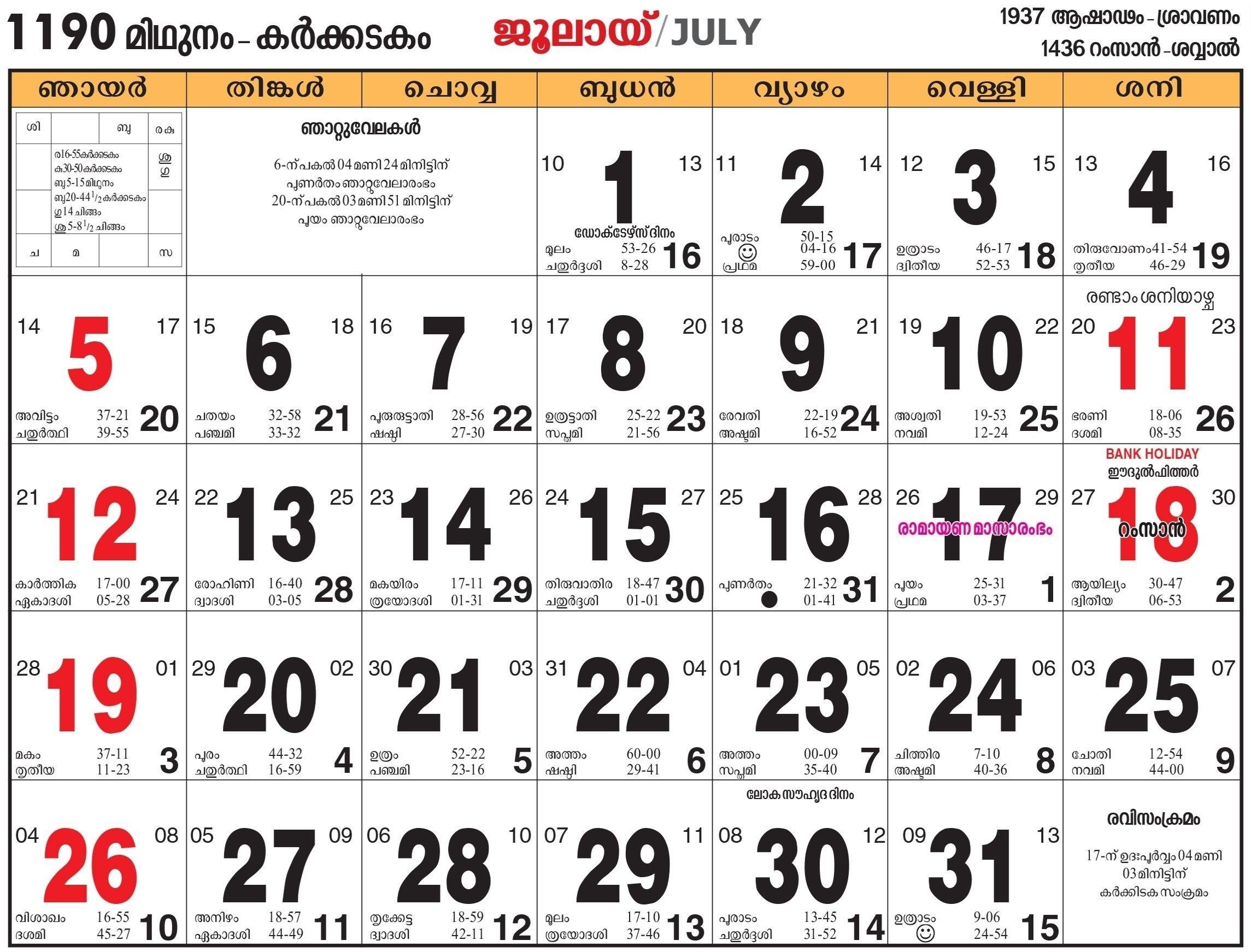 Malayala Manorama 2018 December Calendar Pdf | Holidays Calendar Manorama E Calendar 2019