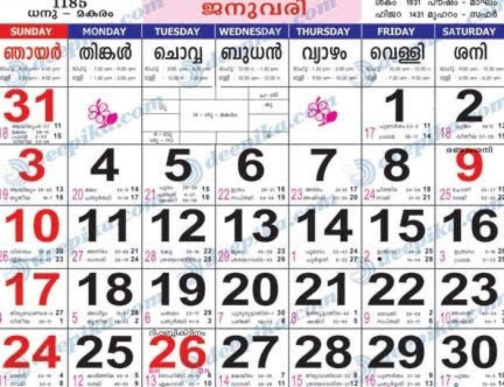 Malayalam Calendar 2019 Pdf Manorama | 2018 Calendar Template Design Calendar 2019 Kerala