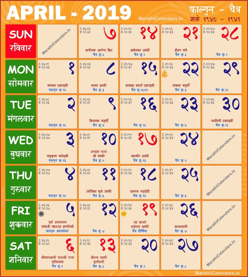 Marathi Calendar 2019 April | Saka Samvat 1941, Falgun, Chaitra Calendar 2019 Good Friday