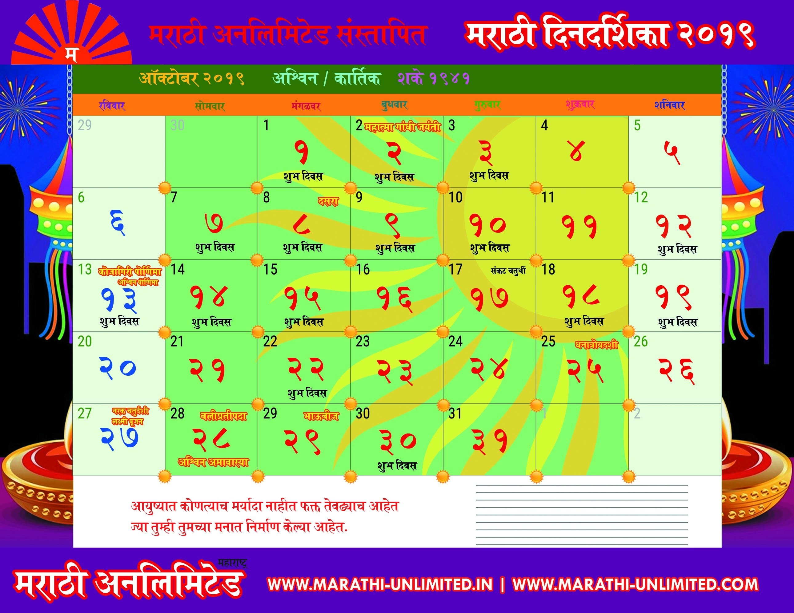 Marathi Calendar 2019 : Important Days Panchang Festivals Calendar Of 2019 In Marathi