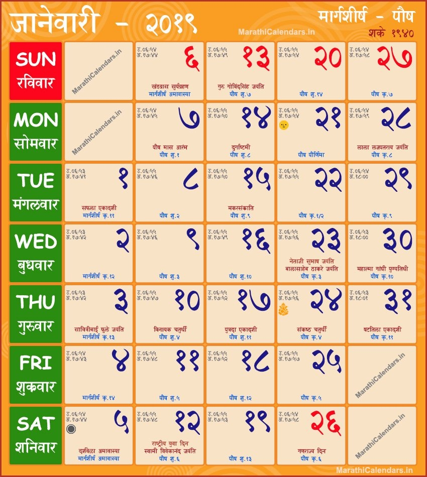 Marathi Calendar 2019 January | Saka Samvat 1941, Margshirsh, Paush Calendar Of 2019 In Marathi