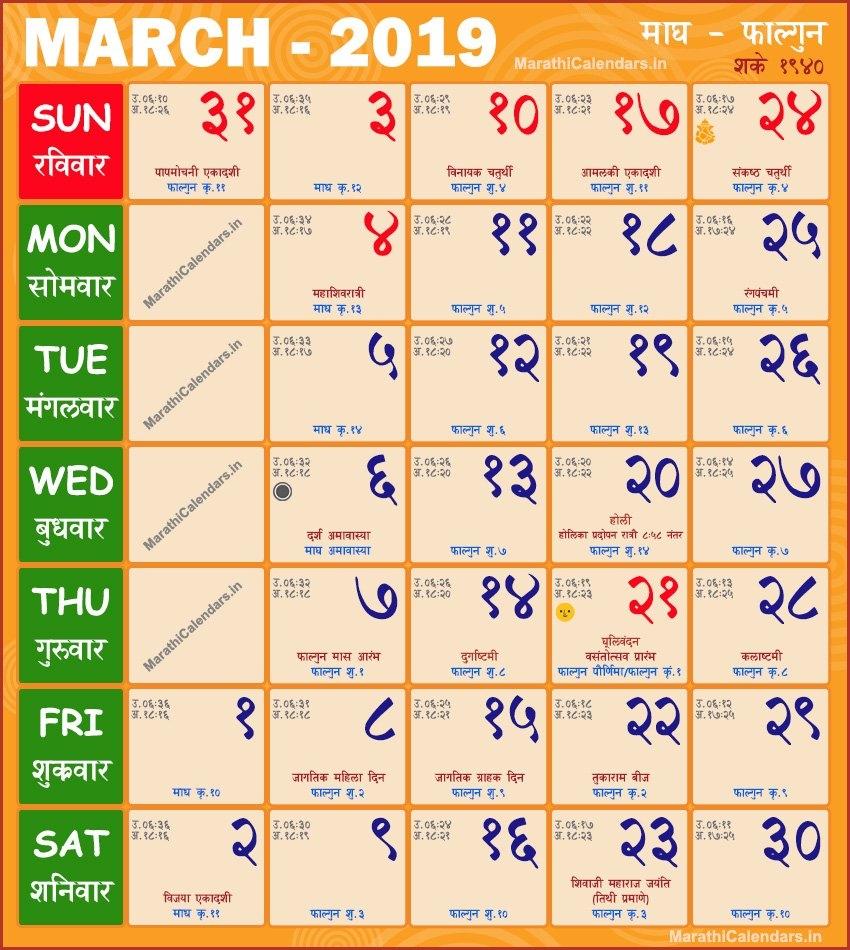 Marathi Calendar 2019 March | Saka Samvat 1941, Magh, Falgun Calendar 2019 Kalnirnay March