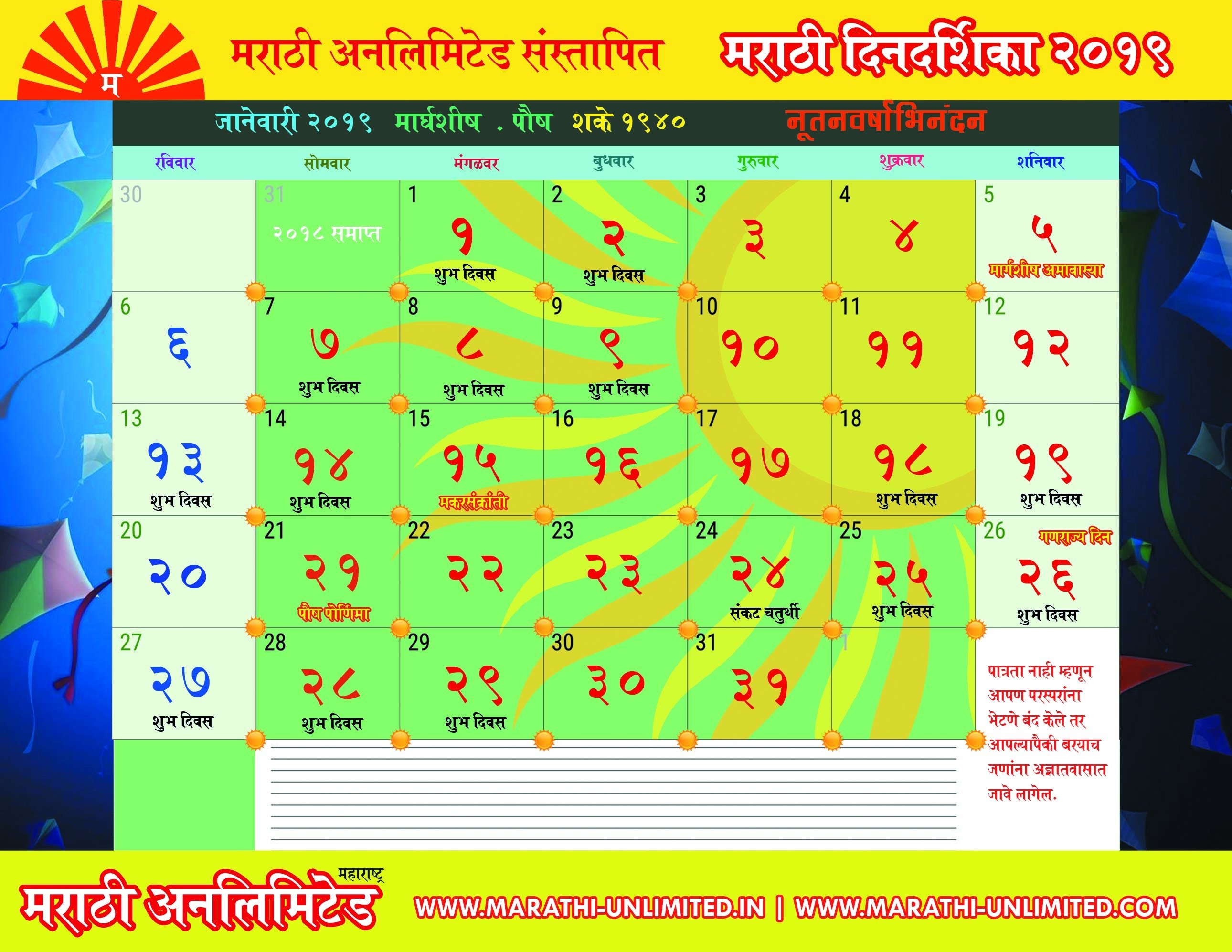 Marathi Calendar 2019 Pdf Version [Free Download] Marathi Almanac Calendar Of 2019 In Marathi