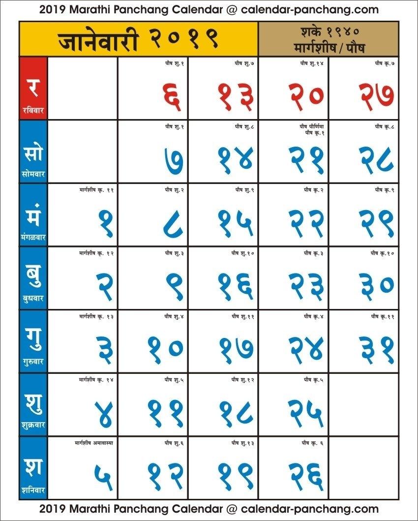 Marathi Calendar March 2019 | Template Calendar Printable Calendar 2019 Kalnirnay March