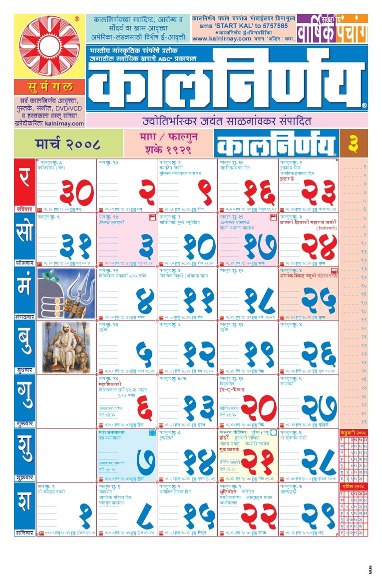 March 2018 Calendar Kalnirnay | March 2018 Calendar | Pinterest Calendar 2019 Kalnirnay March