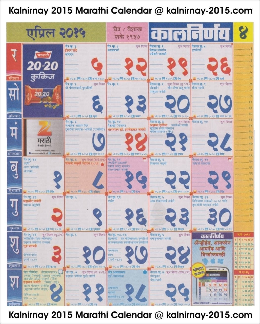 March 2019 Calendar Marathi | Template Calendar Printable Calendar 2019 Kalnirnay March