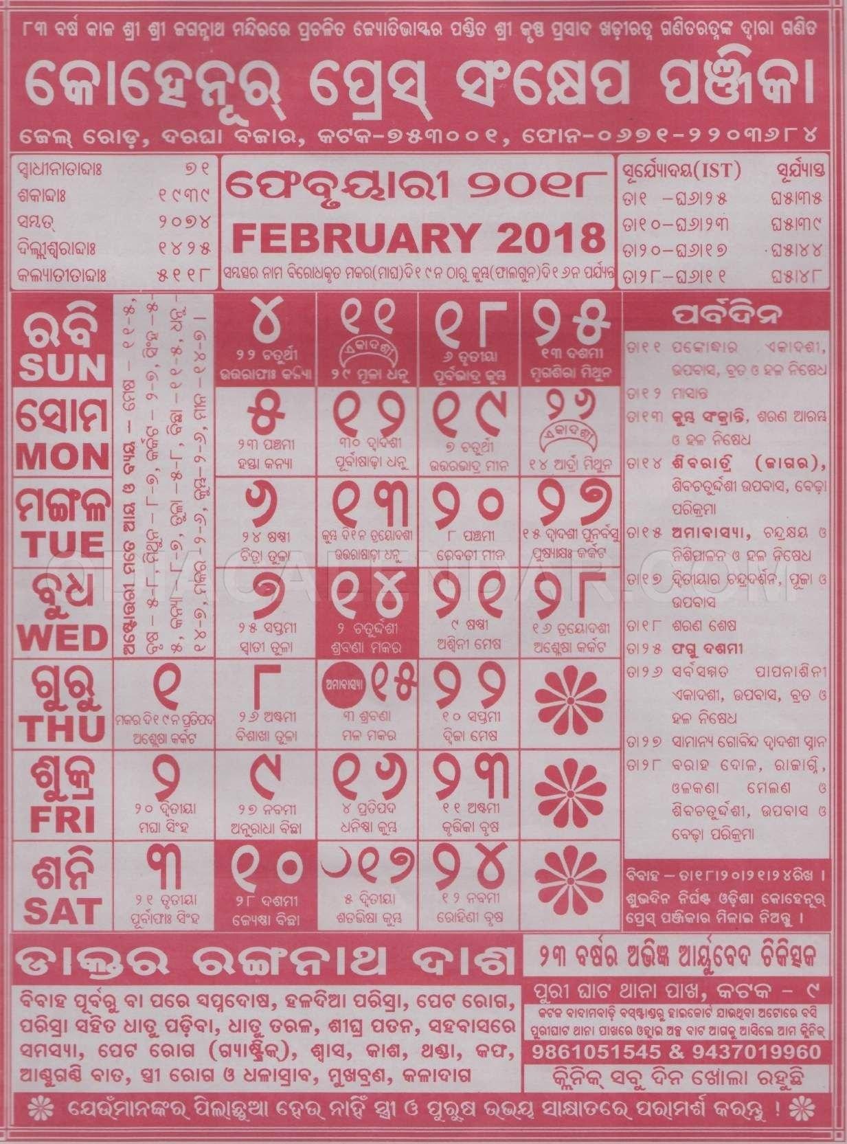 March 2019 Calendar Odia | Calendar Format Example Calendar 2019 Kohinoor