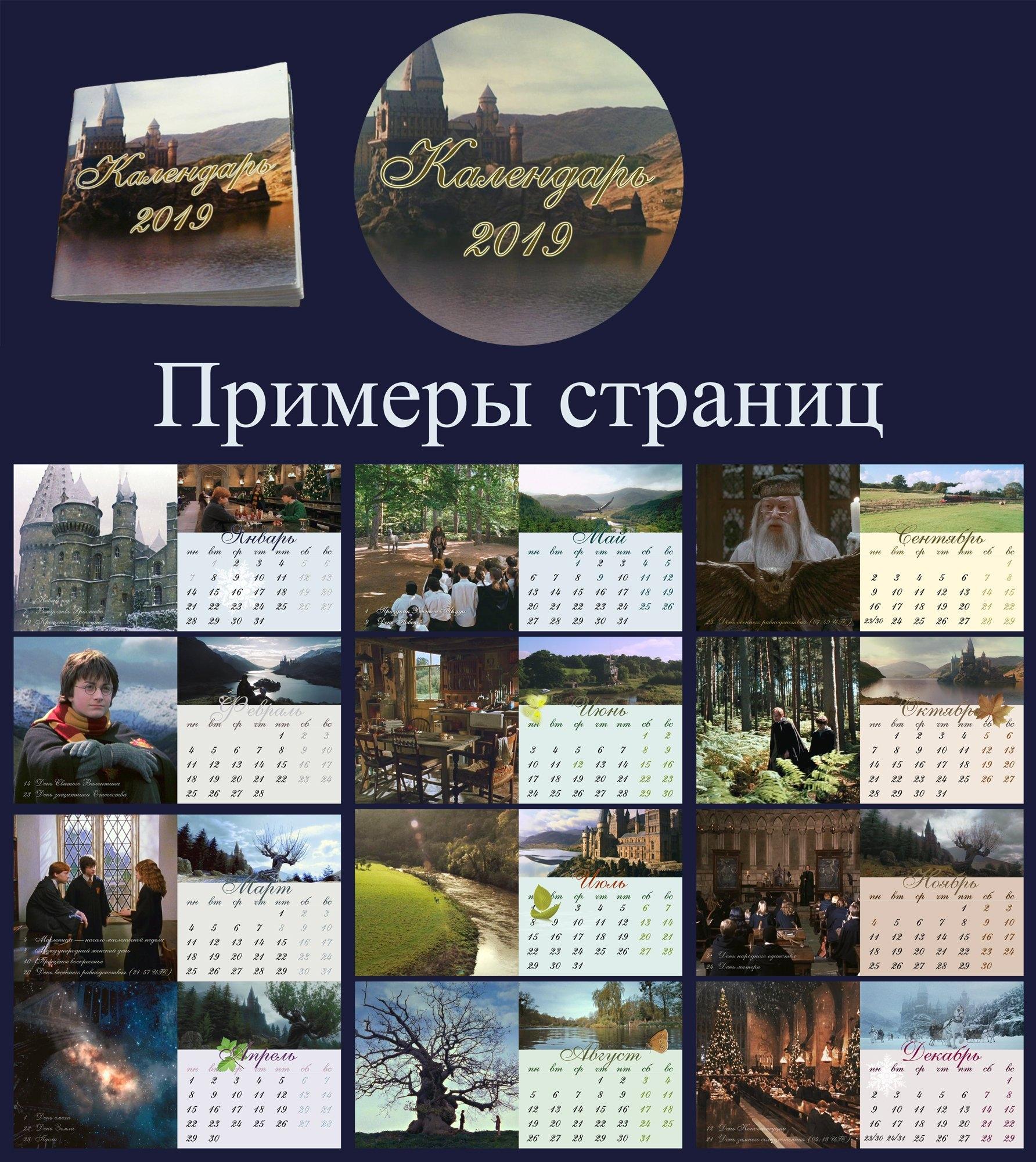 Multi-Page Pocket Calendar 2019 (Russian)Seraphina2017 On Deviantart Calendar 2019 Russia