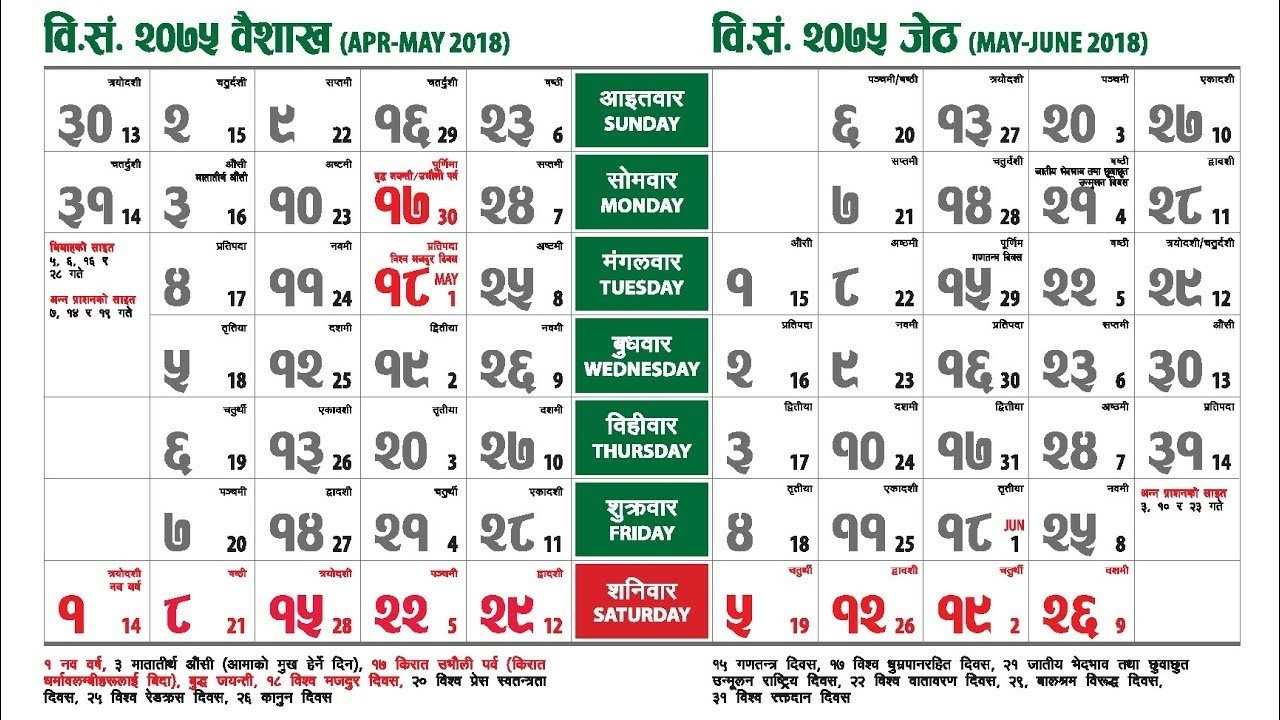 Nepali Calendar 2075 - Youtube Calendar 2019 Nepali