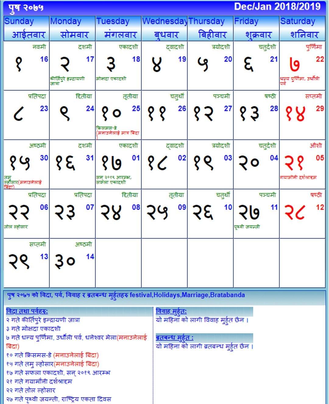 Nepali Monthly Calendar January 2019   Mobile Apps Calendar 2019 Nepali