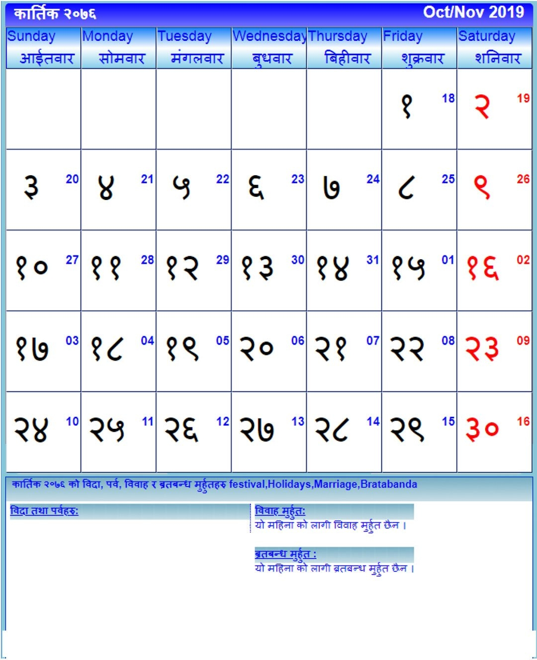 Nepali Monthly Calendar November 2019   Mobile Apps Calendar 2019 Nepali