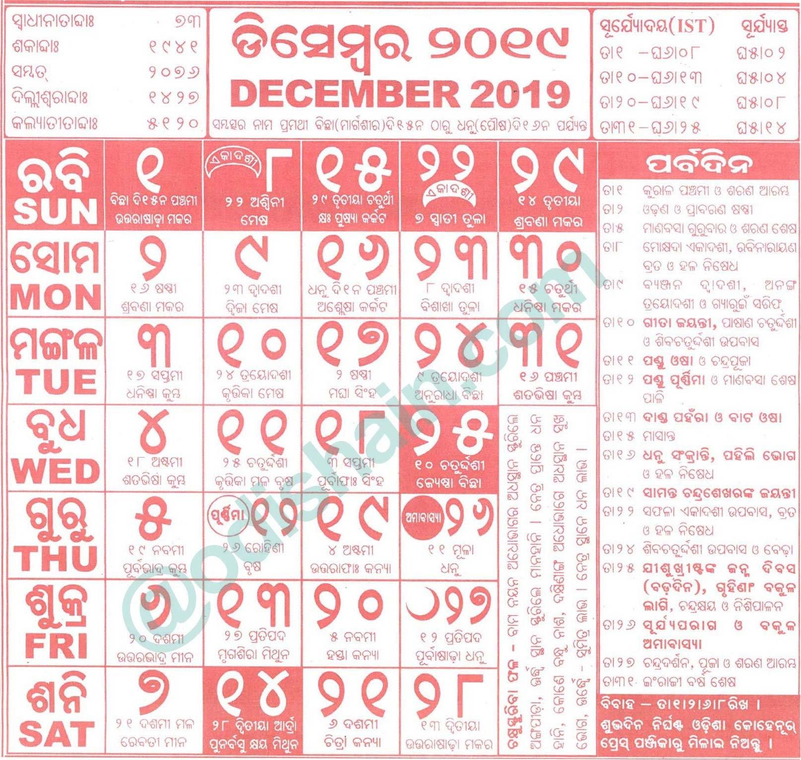Odia Calendar 2019 December | Odishain Odia Calendar 2019