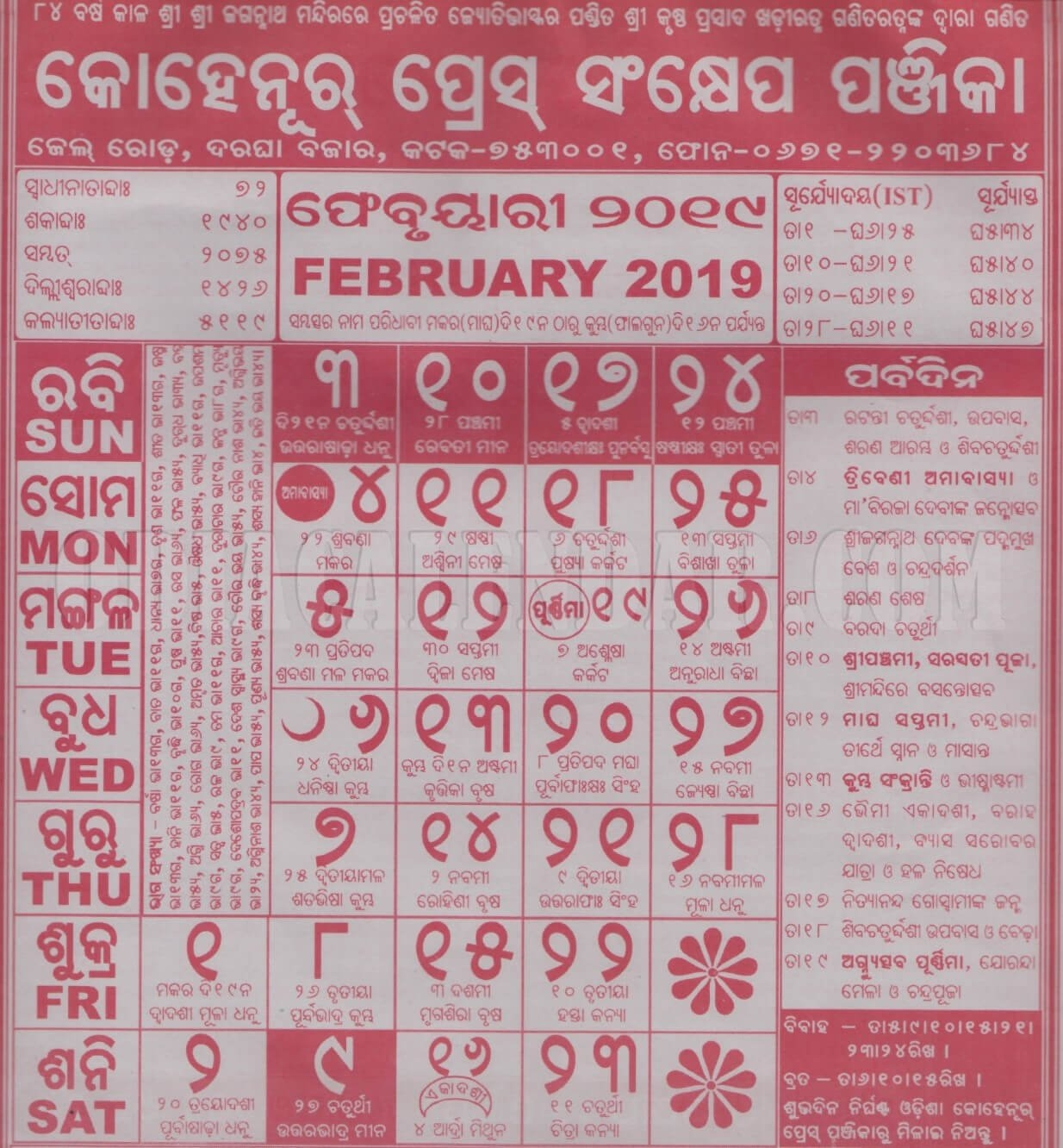 Odia Kohinoor Calendar 2019 February View And Download Free Calendar 2019 Kohinoor