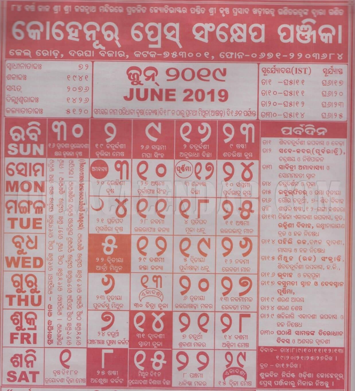 Odia Kohinoor Calendar 2019 June View And Download Free Calendar 2019 Kohinoor