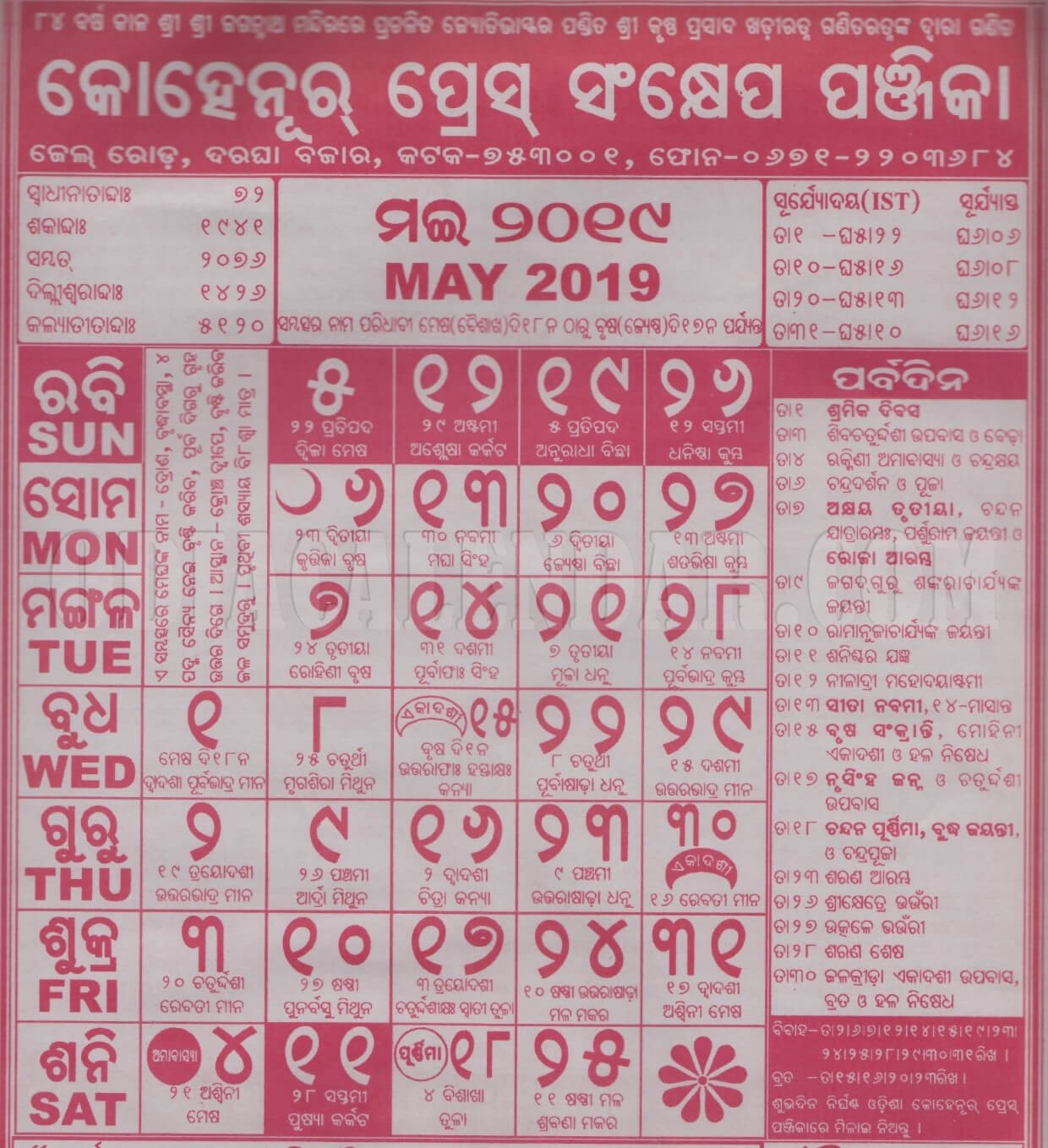 Odia Kohinoor Calendar 2019 May View And Download Free Odia Calendar 2019
