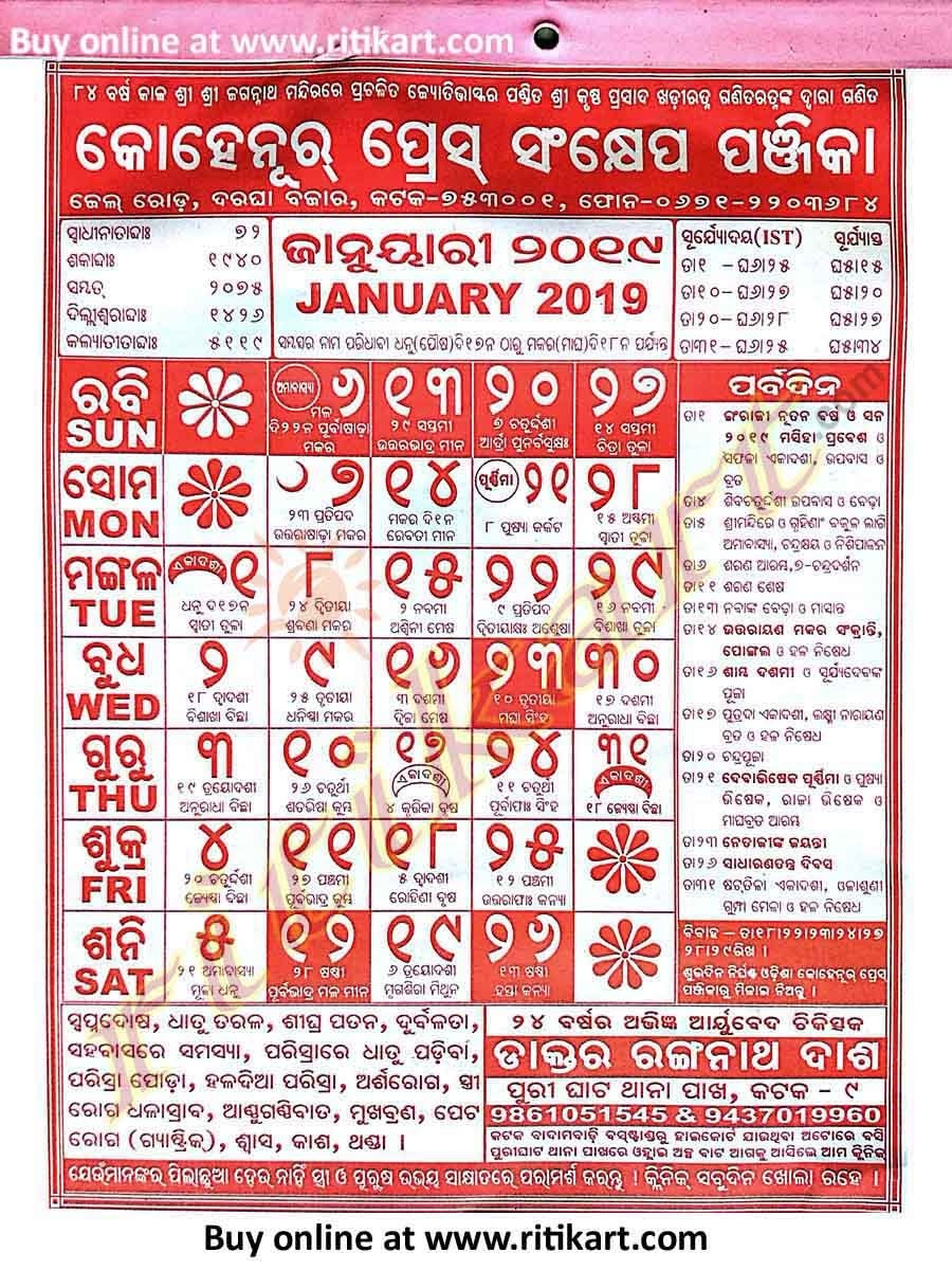 Order Online Kohinoor Press Odia Calendar For The Year 2019-Ritikart Odia Calendar 2019