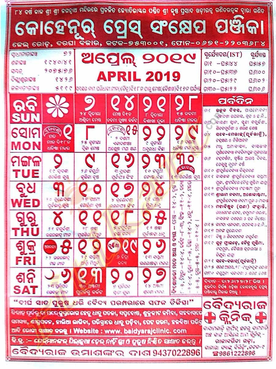 Order Online Kohinoor Press Odia Calendar For The Year 2019-Ritikart Odia Calendar 2019