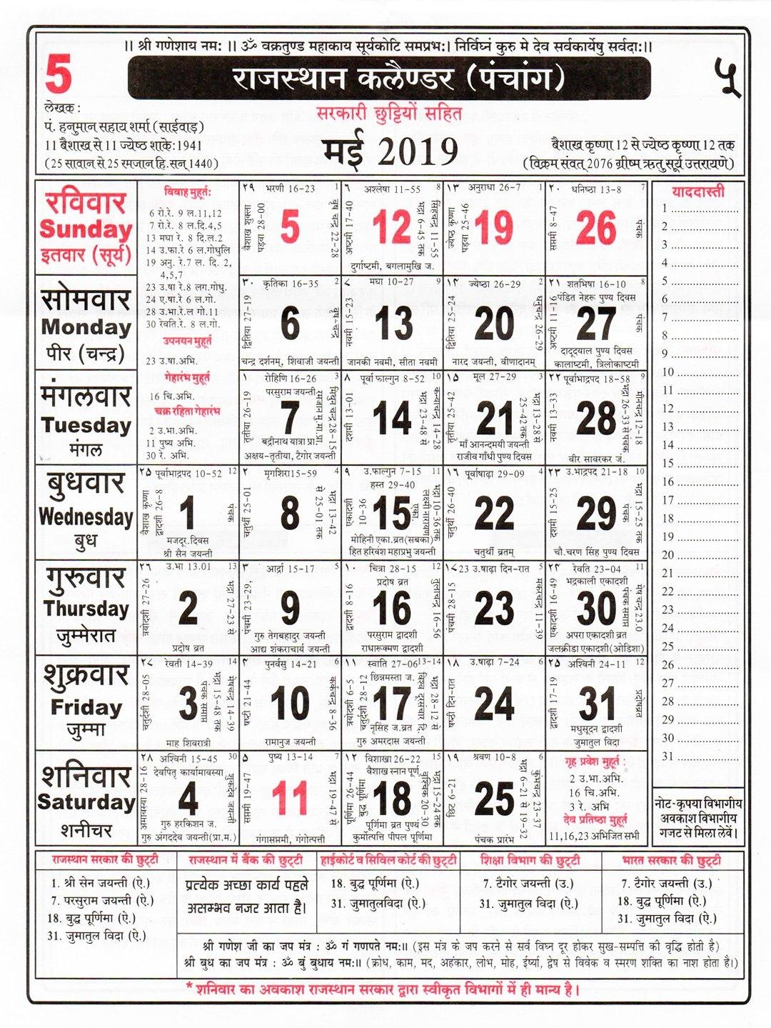 Rajasthan Calendar May 2019 | 2017Mobilecalendars Calendar 2019 Rajasthan