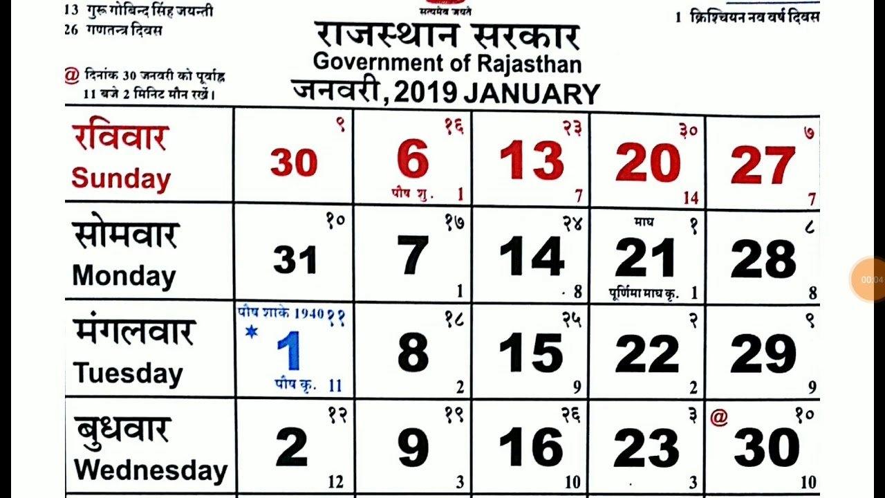 Rajasthan Govt Calendar 2019 - Youtube Calendar 2019 Government