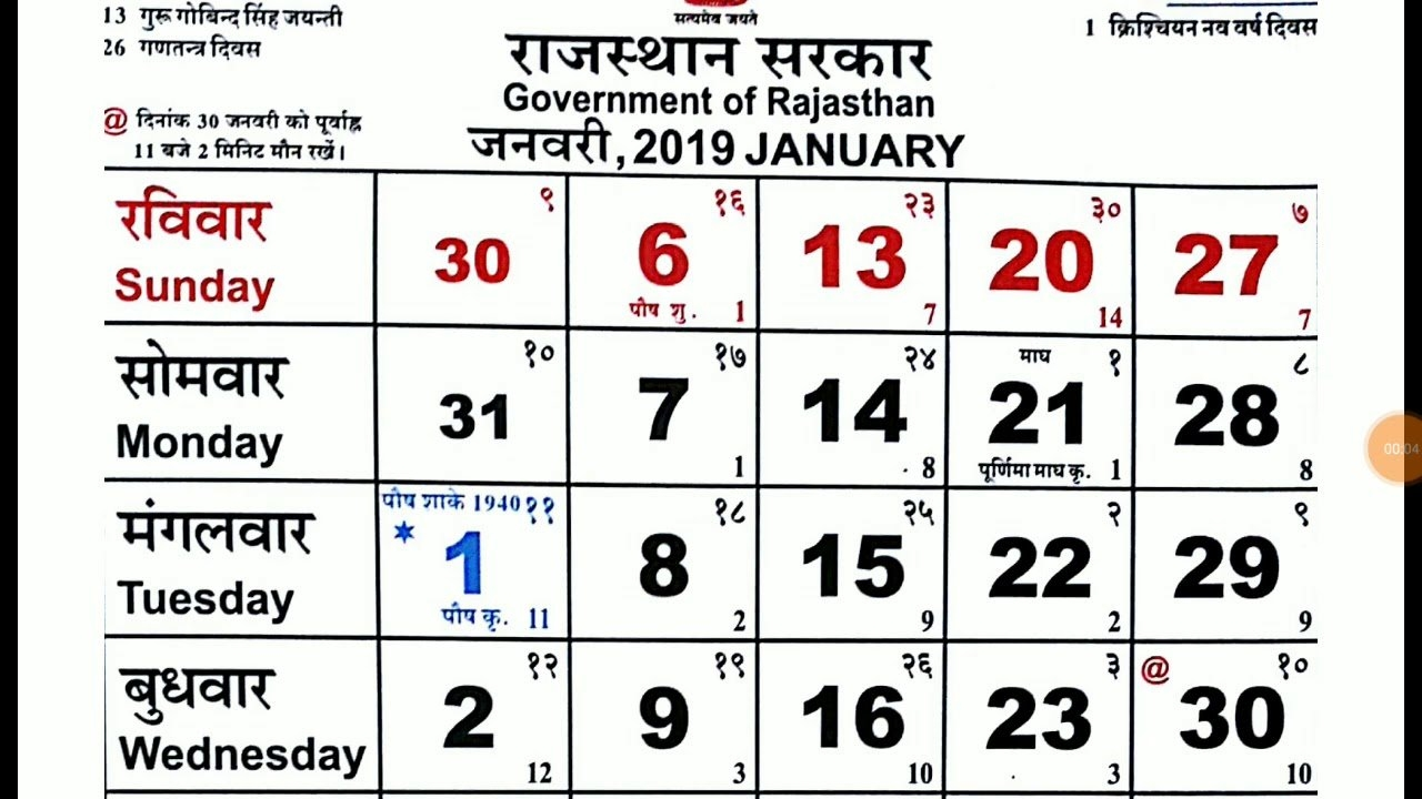 Rajasthan Govt Calendar 2019 - Youtube Calendar 2019 Rajasthan