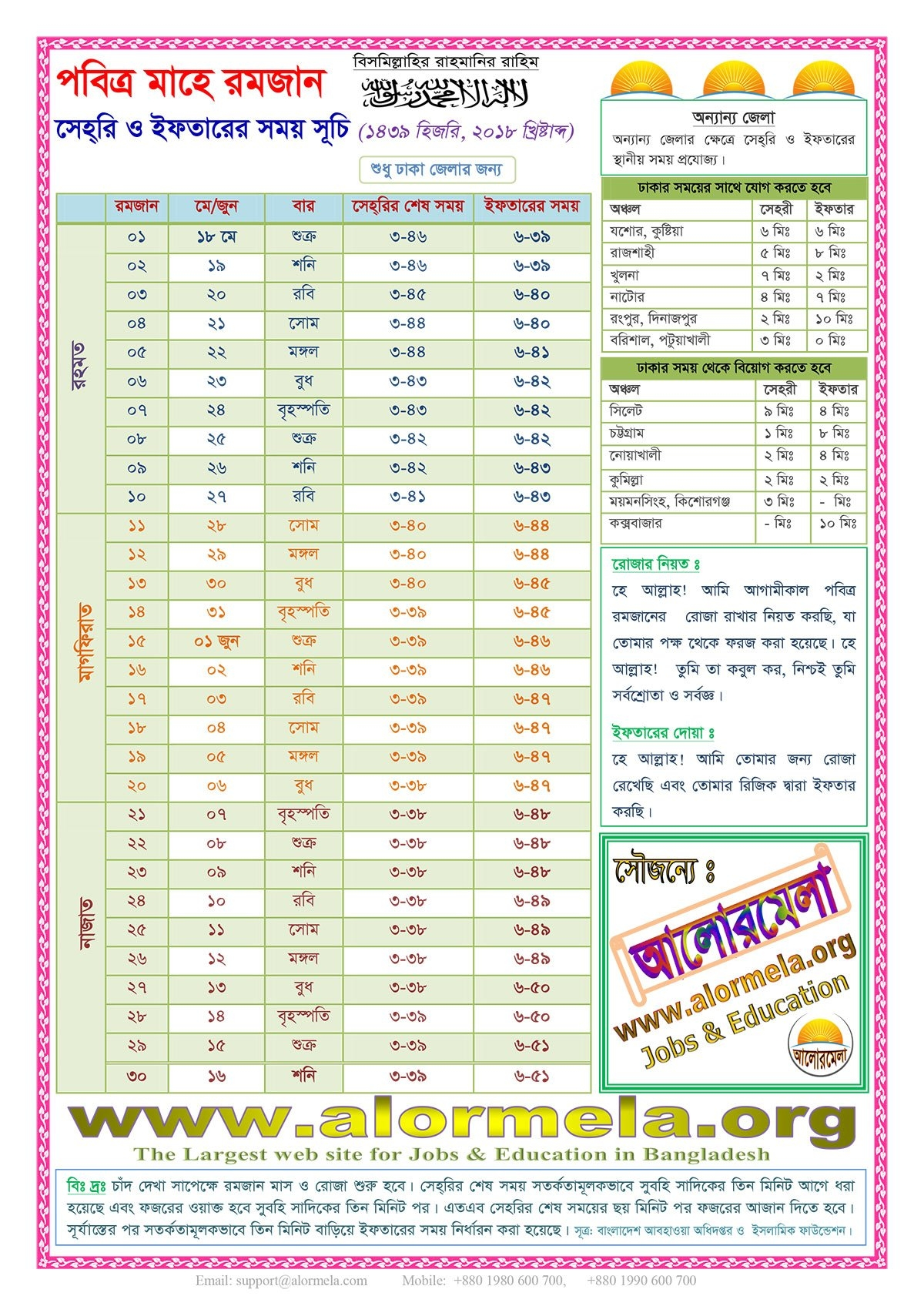 Ramadan Calendar 2018, Hijri 1439 - Alormela Calendar 2019 Ramadan
