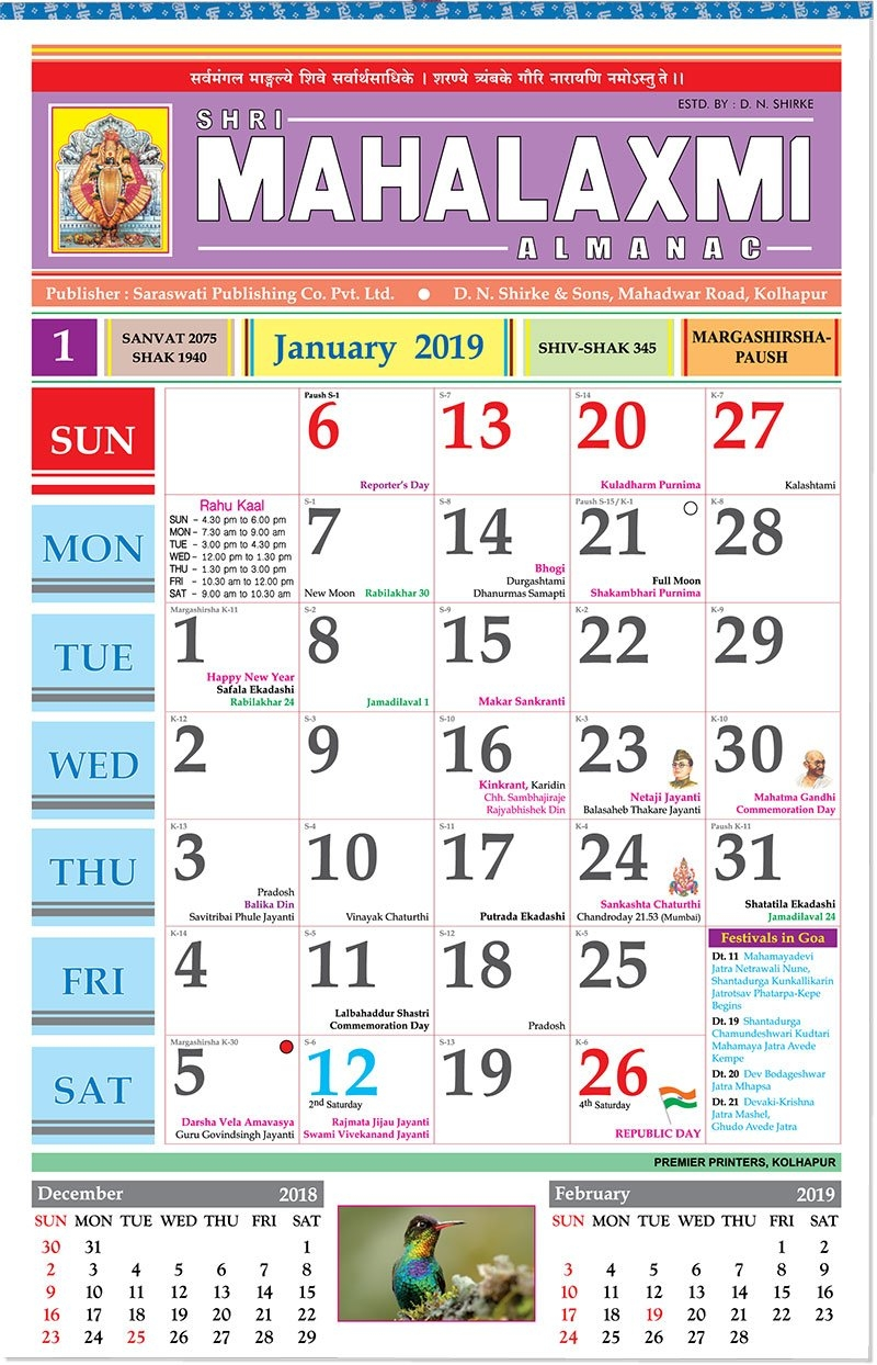 Regular Calendars Calendar 2019 Kannada
