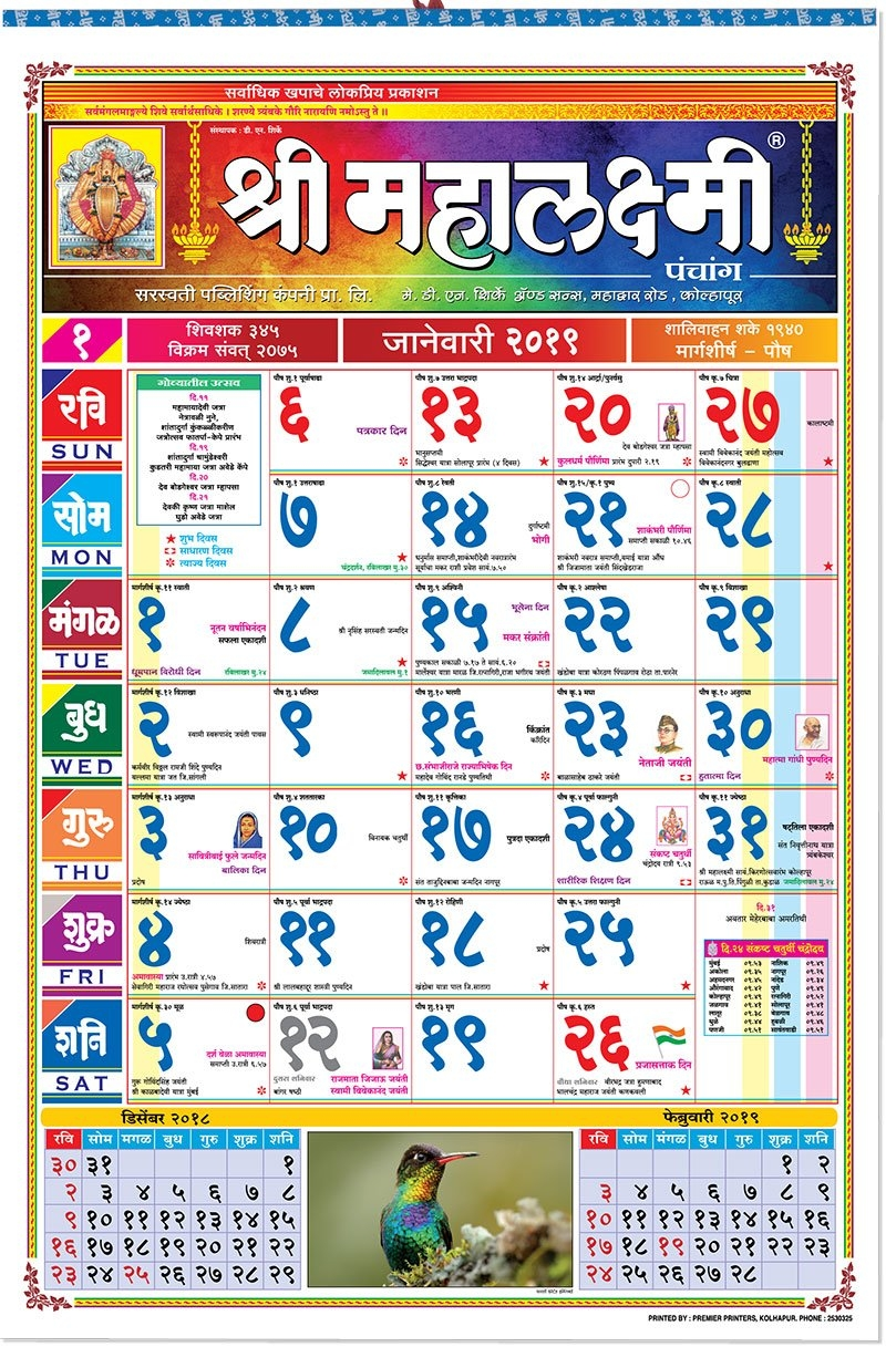 Regular Calendars Calendar Of 2019 In Marathi