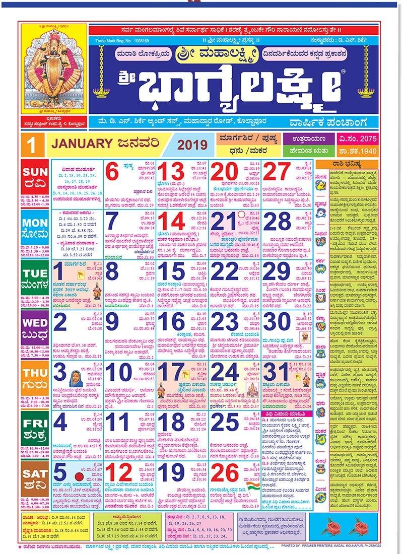 Regular Calendars P C Shabadimath Kannada Calendar 2019