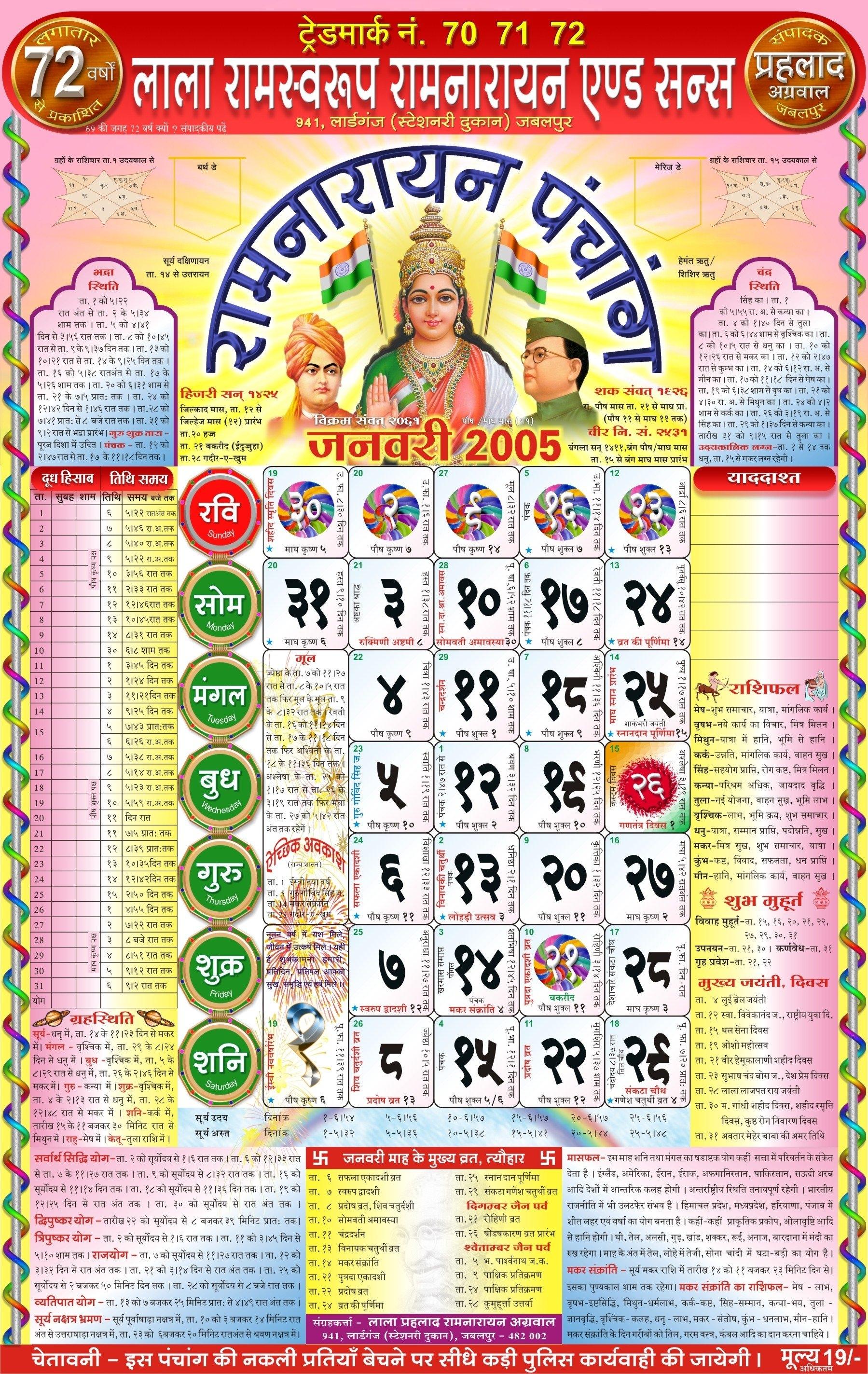 Rn January 2005 With Lala Ramswaroop Calendar 2017 Pdf | Thekpark Calendar 2019 Ramnarayan Panchang Pdf