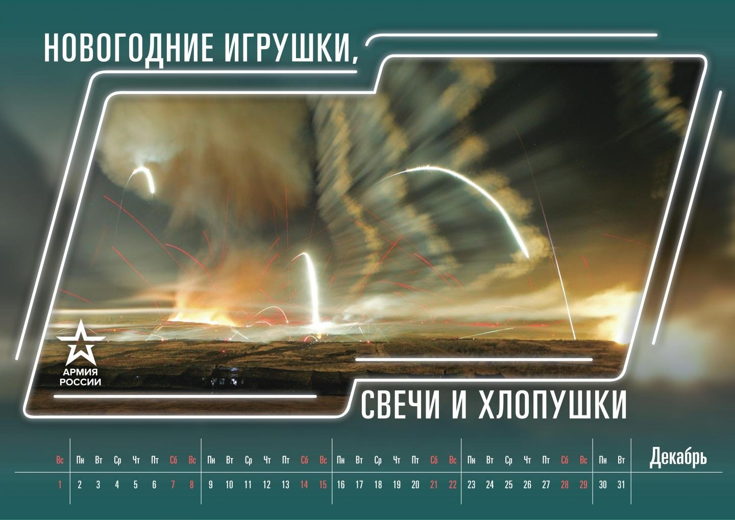 Russia Shows Off Military Might In 2019 Calendar Photos With Guns Calendar 2019 Russia