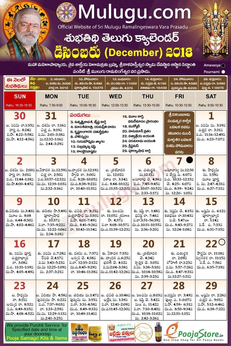 Subhathidi December Telugu Calendar 2018 | Telugu Calendar 2018 Calendar 2019 Telugu