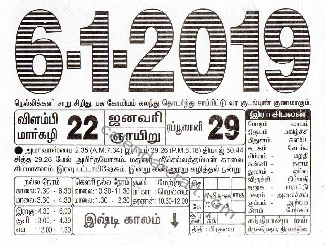 Tamil Daily Calendar 06.01.2019 | 2017Mobilecalendars Calendar 2019 Daily