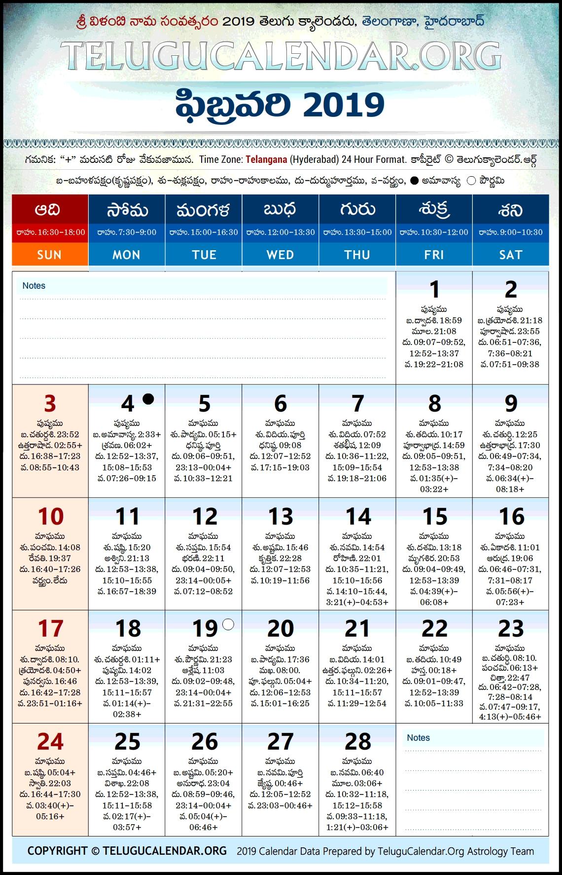 Telangana | 2019 February Telugu Calendar High Resolution 2019 Ka Calendar